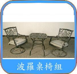 鍛造鑄鐵桌椅